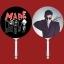 พัด Bigbang made final member -ระบุสมาชิก- thumbnail 1