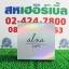 I Abalone Cream โปร 1 ฟรี 1 SALE 64-88% ครีม v-shape thumbnail 1