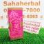 Hada BB Body Lotion ฮาดะ บีบี บอดี้ โลชั่น โปร 1 ฟรี 1 SALE 62-84% thumbnail 1