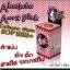 Absolute Aura Pink COLLAGEN GLUTA SOP500+ ((คอลลาเจนกลูต้ารกปลาแบบเม็ด)) thumbnail 3