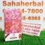 Le Vif Jelicolla Strip เลอวิฟ คอลลาเจน โปร 1 ฟรี 1 SALE 65-83% ใหม่ ดาวิกา thumbnail 1
