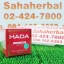 Hada Facial Mask ฮาดะ เฟเชียล มาส์ก โปร 1 ฟรี 1 SALE 60-89% ครีมมาร์คหน้า thumbnail 1