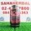 Core Caralluma คอร์ คาราลลูม่า โปร 1 ฟรี 1 SALE 67-80% thumbnail 2