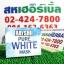 Rayshi Pure White Mask เรชิ เพียว ไวท์ มาสค์ โปร 1 ฟรี 1 SALE 60-80% thumbnail 1