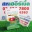 OZEE FLORA โอซี ฟลอร่า โปร 1 ฟรี 1 SALE 60-80% thumbnail 1