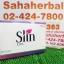 Slin XTRA โปร 1 ฟรี 1 SALE 67-83% ดีท๊อกซ์ thumbnail 1