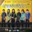 ตามฮอยอีสาน ชุด 3 Karaoke DVD thumbnail 1