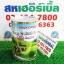 นมเพิ่มความสูง High Care Super Colostrum Milk Powder 6000 mg IgG โปร 1 ฟรี 1 SALE 64-82% thumbnail 1