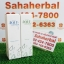 HyBeauty Aqua Cleanser ไฮบิวตี้ อควา เคลนเซอร์ โปร 1 ฟรี 1 SALE 62-84% thumbnail 1