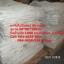 โปรโมชั่น/Promotion, ถุงจัมโบ้ thumbnail 26