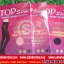 Top Slim ท็อปสลิม ถุงน่องลดขาเรียว โปร 1 ฟรี 1 SALE 68-80% thumbnail 5