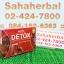 macha detox มาช่าดีท็อกซ์ โปร 1 ฟรี 1 SALE 67-80% thumbnail 1