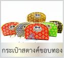 กระเป๋าสตางค์ของทอง พวงกุญแจ ผ้าลายไทย