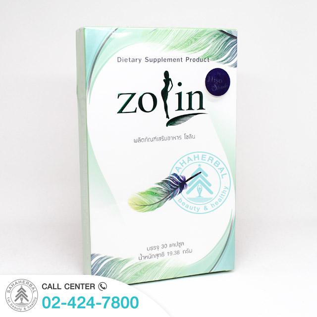 Zolin โซลิน โปร 1 ฟรี 1 SALE 60-80% Detox 2IN1