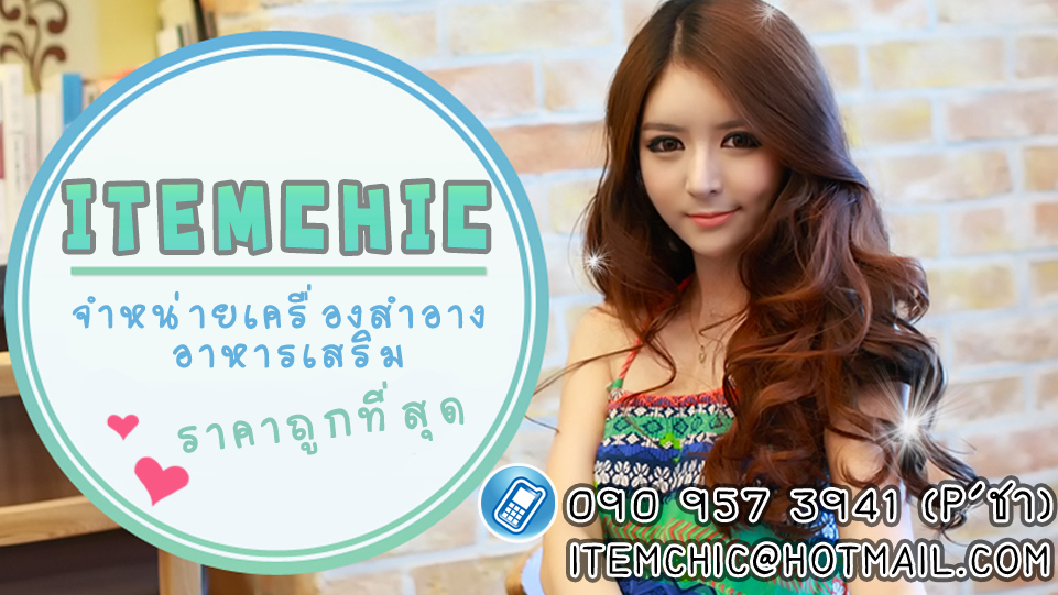 ItemChic Shop