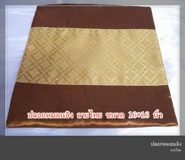 ปลอกหมอนอิง ลายไทย ผ้าไหม