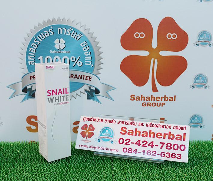 snail white body booster สเนล ไวท์ บอดี้ บูสเตอร์ โปร 1 ฟรี 1 SALE 60-80%