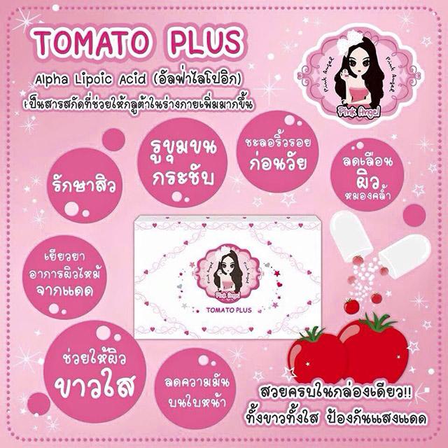 Tomato plus Pink Angel ไฟโตเมโต พิ้งแองเจิ้ล โปร 1 ฟรี 1 SALE 60-80%