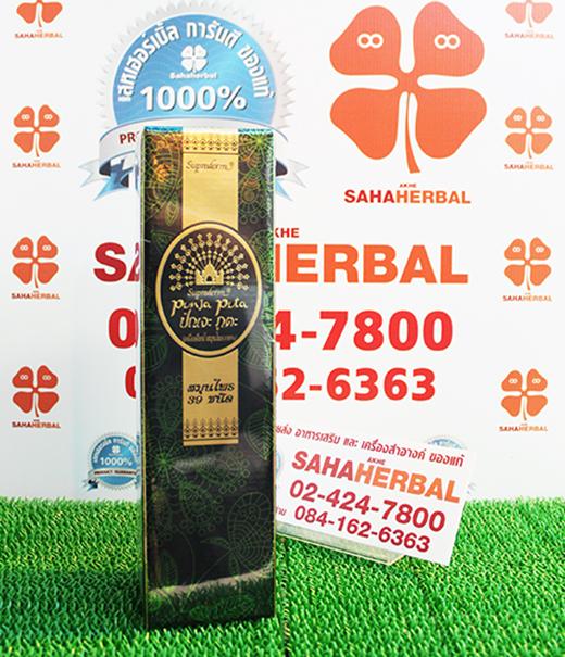 ปัณจะ ภูตะ โปร 1 ฟรี 1 SALE 60-85% เครื่องดื่มสมุนไพร 39 ชนิด