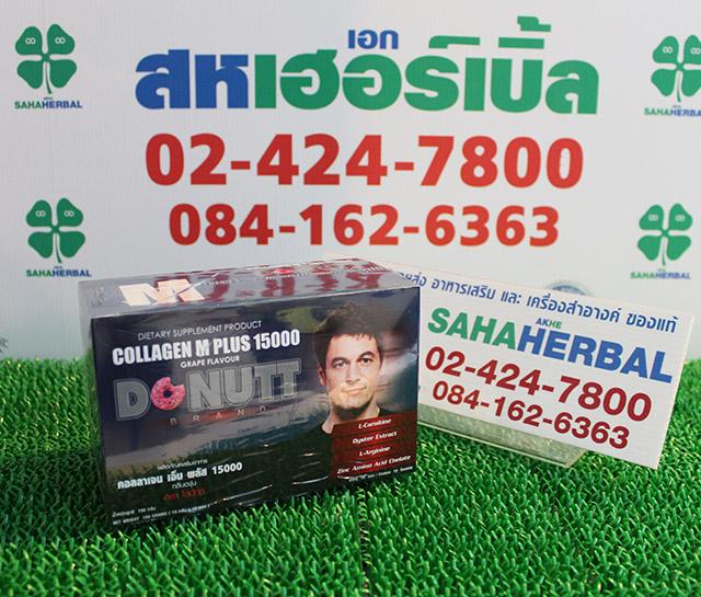 Donutt Collagen M Plus 15000 mg โปร 1 ฟรี 1 SALE 65-83% โดนัท คอลลาเจน เอ็ม พลัส