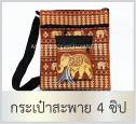 ของขวัญให้ผู้ใหญ่ กระเป๋าสะพายผ้าลายไทยช้าง 4 ซิป