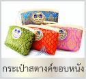 ของขวัญแบบไทยๆ กระเป๋าสตางค์ขอบหนังผ้าลายไทย