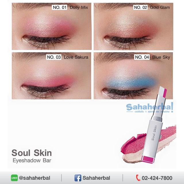 Soul Skin Eyeshadow Bar ทาตา 2 สี SALE 60-80% ฟรีของแถมทุกรายการ
