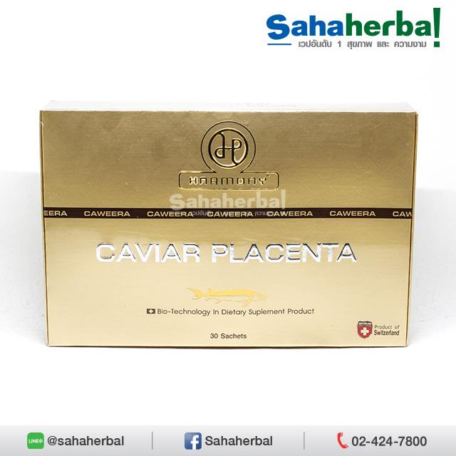 Caviar Placenta ฮาโมนี่ คาวีร่า พลาเซนต้า SALE 60-80% ฟรีของแถมทุกรายการ