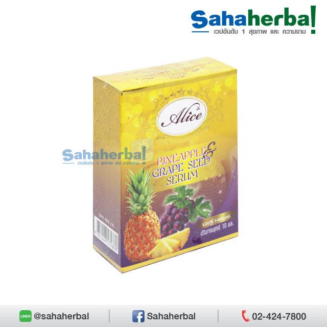Pineapple Serum AHA 100% By Alice โปร 1 ฟรี 1 SALE 67-80% เซรั่มสับปะรด