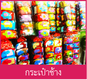 ของฝากจากไทย ขางฝากชาวต่างชาติ กระเป๋าช้าง ของที่ระลึกราคาถูก thaisouvenirscenter