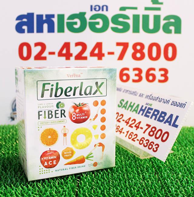 Fiberlax ไฟเบอร์แล็กซ์ โปร 1 ฟรี 1 SALE 60-80%