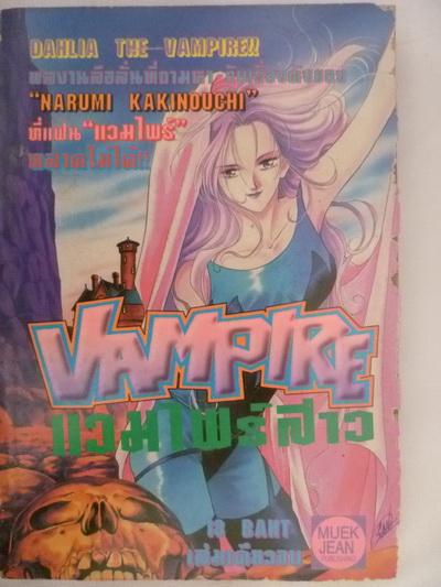 แวมไพร์สาว (Dahlia the Vampire) by Narumi Kakinouchi