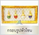 ของพรีเมี่ยมไทย กรอบรูปหัวโขน