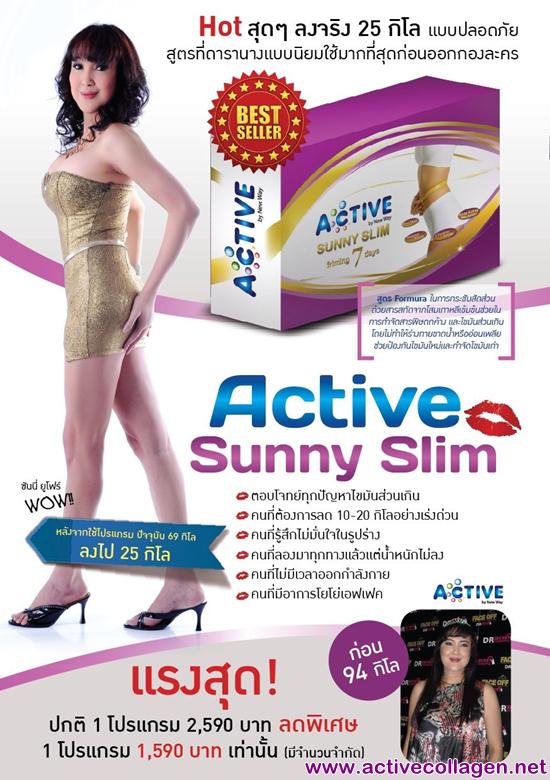 Active Sunny Slim อาหารเสริม ลดน้ำหนัก