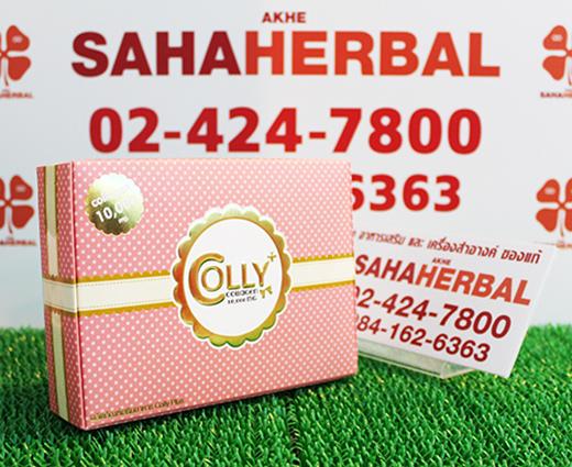 Colly Collagen คอลลี่ คอลลาเจน 10,000 mg 15 ซอง โปร 1 ฟรี 1 SALE 60-80%