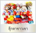 ของขวัญไทย ตุ๊กตาดินปั้น ตุ๊กตาชาวเขา