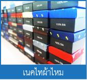 ของขวัญปีใหม่ ของขวัญให้ผู้ชาย เนคไทยผ้าไหม ของขวัญให้ผู้ใหญ่ thaisouvenirscenter