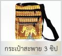 ของขวัญให้ผู้ใหญ่ กระเป๋าสะพายผ้าลายไทยช้าง 3 ซิป