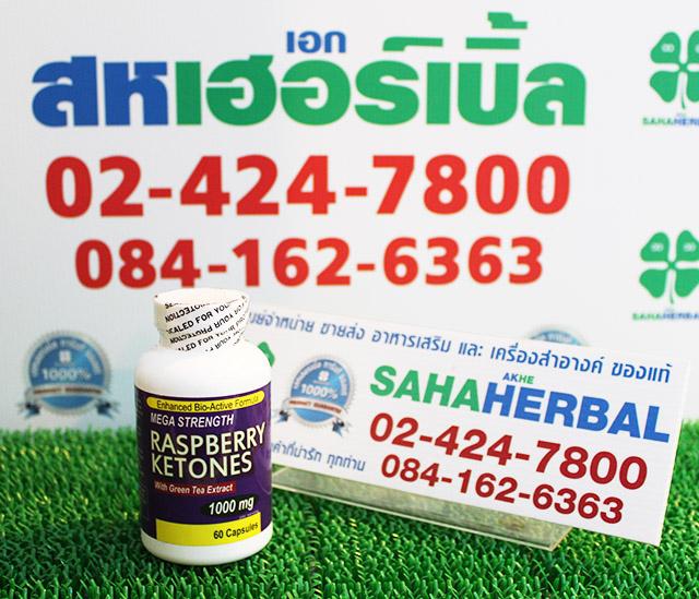ราสเบอร์รี่ คีโตนส์ Raspberry Ketones โปร 1 ฟรี 1 SALE 60-80%