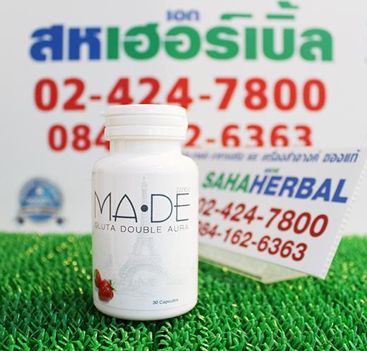 Gluta MA DE กลูต้า มาเด้ โปร 1 ฟรี 1 SALE 60-80%