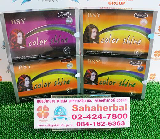BSY Color Shine โปร 1 ฟรี 1 SALE 63-83% แชมพูเปลี่ยนสีผมแฟชั่น
