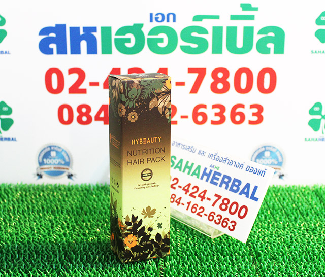 HyBeauty Nutrition Hair Pack ไฮบิวตี้ นูทริชั่น แฮร์ แพค โปร 1 ฟรี 1 SALE 60-80%