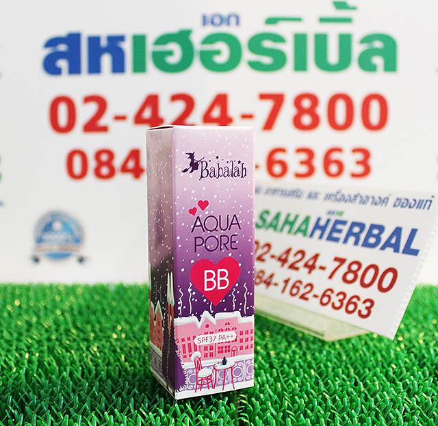 BB Babalah บีบี บาบาร่า บีบีซิลิโคน โปร 1 ฟรี 1 SALE 60-80%