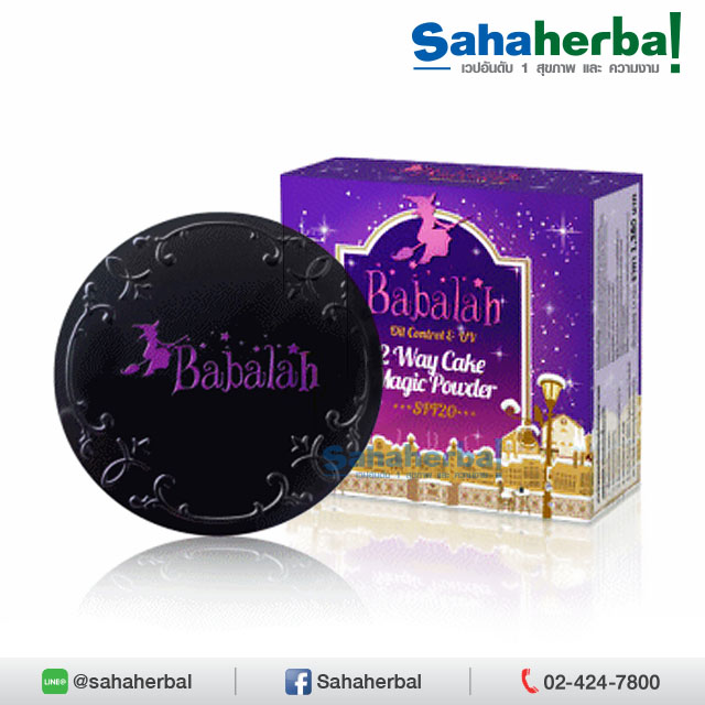 Babalah 2 Way Cake Magic Powder สูตรควบคุมความมัน SALE 60-80% ฟรีของแถมทุกรายการ