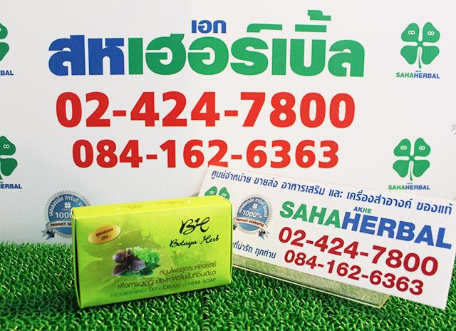 Botaya Herb โบทาย่า เฮิร์บ ชุดทดลอง โปร 1 ฟรี 1 SALE 60-80%