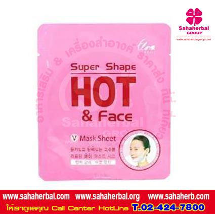 Super Shape Hot & Face V Mask Sheet แผ่นปรับหน้าเรียว โปร 1 ฟรี 1 SALE 67-80%