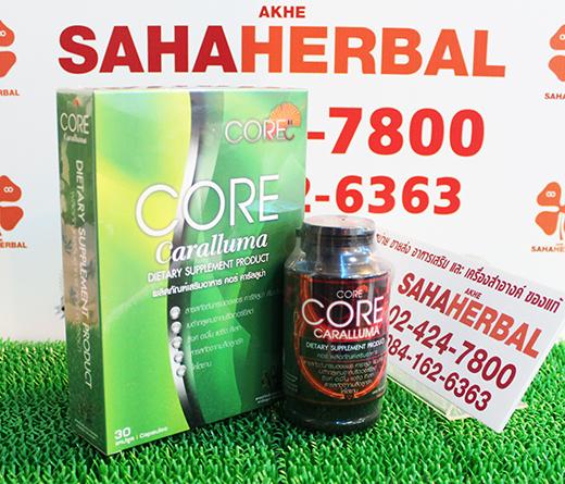 Core Caralluma คอร์ คาราลลูม่า โปร 1 ฟรี 1 SALE 67-80%