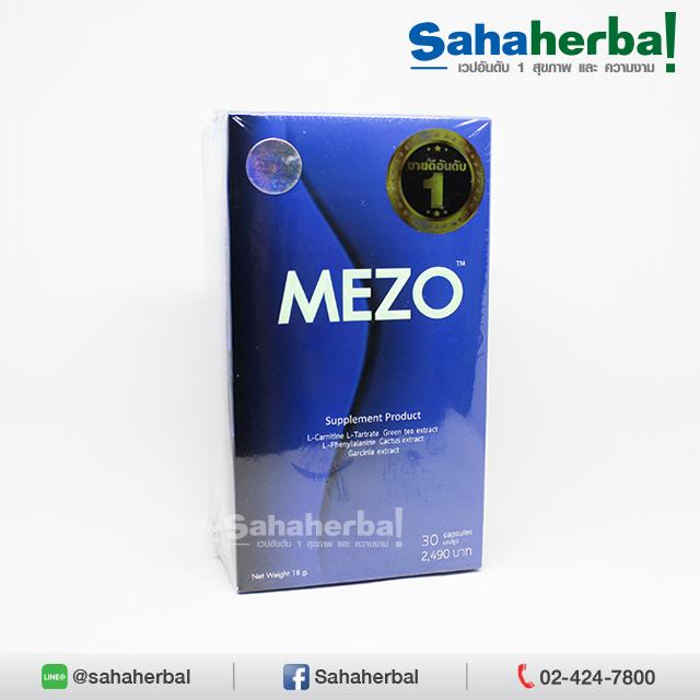 MEZO เมโซ เมโซ่ SALE 82-92% ลดน้ำหนัก