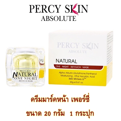 Percy Skin Mask ( Percy Skin Absolute ) ส่งฟรี EMS