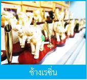 สินค้าพรีเมี่ยม ของที่ระลึก ของขวัญปีใหม่ ช้างเรซิ่นกับที่เสียบปากกา ช้างเรซิ่นกับปฏิทิน thaisouvenirscenter